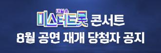 미스터트롯 콘서트 8월 공연 재개 당첨자 공지