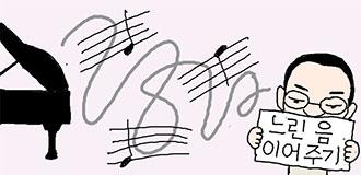 [일사일언] 가장 어려운 음악