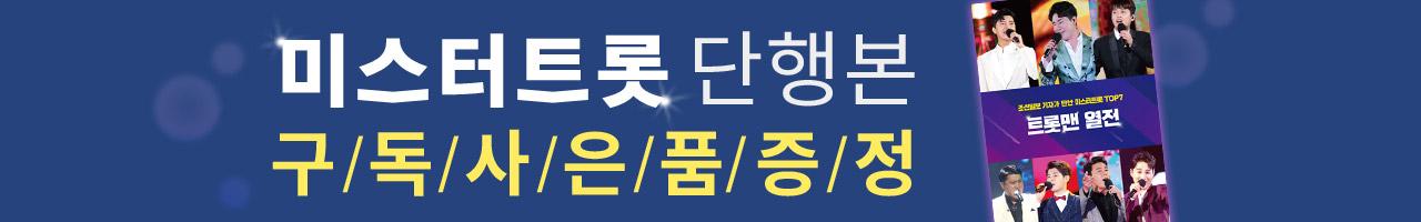 트롯맨열전 단행본 구독 사은품